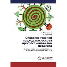 Sinergeticheskiy podkhod kak osnova professionalizma pedagoga: Analiz, pedagogicheskie usloviya i vozmozhnosti realizatsii v DOU