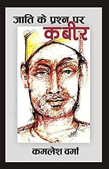 जाति के प्रश्न पर कबीर (Jati ke Prashn par Kabir) (Hindi Edition) by [Verma, Kamlesh]