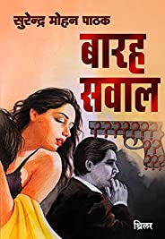 12 Savaal (Hindi Edition)