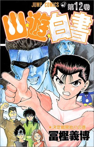 Yuyu Hakusho Vol. 12 (Yuyu Hakusho) (in Japanese)