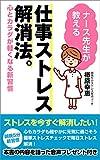 na-susenseigaoshierushigotosutoresukaisyohou:  kokorotokaradagakarukunarushinsyukan (Japanese Edition)