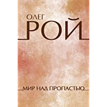 Мир над пропастью (Mir nad propastyu)