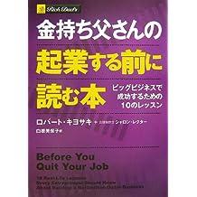 Kanemochi tōsan no kigyōsuru mae ni yomu hon : biggu bijinesu de seikōsuru tame no 10 no ressun
