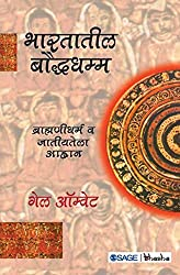 Bhartateel Bauddhdham: Brahmanidharma va Jatiyatela Aavhana (Marathi Edition)