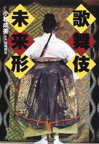 Kabuki miraikei : Shinjidai o hiraku wakate yakushatachi