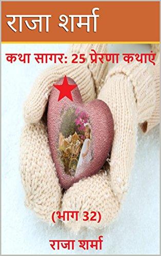 कथा सागर: 25 प्रेरणा कथाएं (भाग 32) (Hindi Edition) por राजा  शर्मा