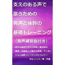 Voicetraining Vocaltraining appoggio  la lotta vocale (Japanese Edition)