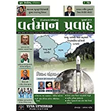 Current Affairs July 072019