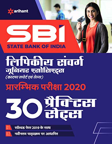 SBI 30 Practice Sets Clerical Cadre Junior Associates Preliminary Examination 2020 Hindi