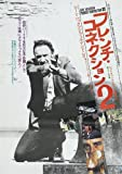 French Connection 2 Plakat Movie Poster (27 x 40 Inches - 69cm x 102cm) (1975) Japanese B