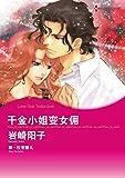 千金小姐变女佣 (Harlequin comics) (Chinese Edition)