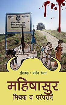 महिषासुर : मिथक और परंपराएं (Mahishasur: Mithak aur Paramparayen) (Hindi Edition) by [Ranjan, Pramod, Asur, Sushma, Menon, Nivedita, Jothe, Sanjay, Gupta, Ramnika, Jha, D.N., Lankesh, Gauri, Zaheer, Noor, Phule, Jyotirao, Bharti, Kanwal]