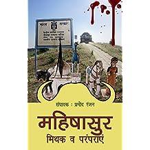 महिषासुर : मिथक और परंपराएं (Mahishasur: Mithak aur Paramparayen) (Hindi Edition)