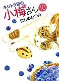 キジトラ猫の小梅さん 10 (ねこぱんちコミックス)