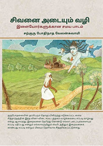 Path to Siva (Tamil): A Catechism for Youth (Tamil Edition) por Satguru Bodhinatha Veylanswami