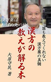KANPOU NO OSHIEGA WAKARU HON (Japanese Edition) von [moritami oohara]