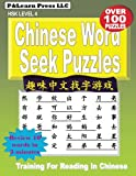 Chinese Word Seek Puzzles: HSK Level 4 (P&Learn Chinese Serial, Band 8)
