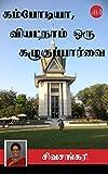 Cambodia, Vietnam Oru Kazhuguparvai (Tamil Edition)