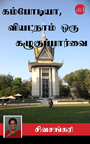 Cambodia, Vietnam Oru Kazhuguparvai (Tamil Edition) por Sivasankari