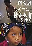 Mekon ōgon suidō o yuku