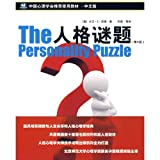 Chinese Psychological Society recommended textbook: Personality Puzzle (4th Edition) (Chinese version)(Chinese Edition)