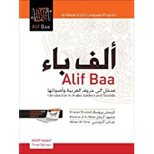 Alif Baa: Introduction to Arabic Letters and Sounds, Third Edition, Student's Edition (Al-kitaab Arabic Language Program)