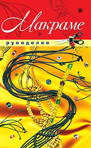 Макраме (Russian Edition)
