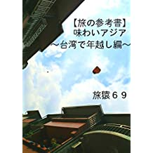 tabinosankousyoajiwaiajiataiwandetoshikoshihen (tabizaru69) (Japanese Edition)