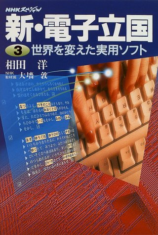 New E-Nation <3> Utility Software That Changed the World [Japanese Edition]