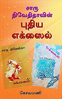 Charu Niveditavin Puthiya Exile (Tamil Edition) by [Kesavamani]