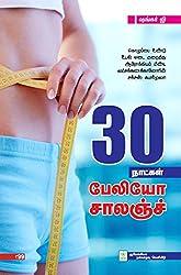 30 நாட்கள் பேலியோ சாலஞ்ச்: 30 Days Paleo Challenge (Tamil Edition)