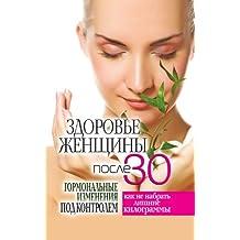 Здоровье женщины после 30 лет. Гормональные изменения под контролем. Как не набрать лишние килограммы.