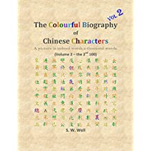 The Colourful Biography of Chinese Characters, Volume 2: The Complete Book of Chinese Characters with Their Stories in Colour, Volume 2 (English Edition)