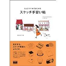 Enpitsu 1pon de hajimeru suketchi tenaraichō