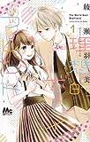 理想的ボーイフレンド 1 (マーガレットコミックス)