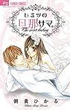 Husband secret. (Flower Comics) (2013) ISBN: 4091348637 [Japanese Import]