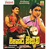 Bejawaada Bebbuli Telugu Movie VCD