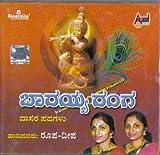 Baarayya Ranga (Roopa Deepa)