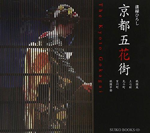 Collection de Photographies Kyoto Hanamachi - Maiko et Geisha district [English / Japanese] par Hiroshi Mizobuchi