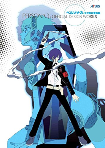 [(Persona 3: Official Design Works)] [By (artist) Shigenori Soejima ] published on (July, 2012)