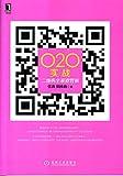 O20 shizhan: erweima quan qudao yingxiao