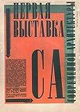 World of Art Kunstdruck/Poster, russischer Konstruktivismus, Vintage-Stil, Motiv zur 1. Ausstellung zeitgenössischer Architektur 1927, Sowjetunion 1927, russischer Schriftzug, 250g/m², glänzend, A3
