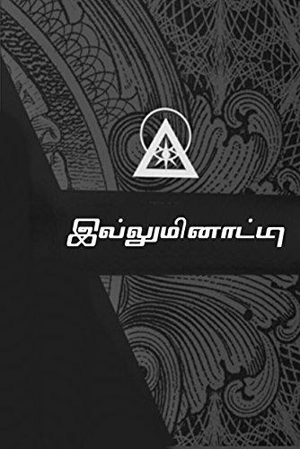 இல்லுமினாட்டி: All about Illuminati in Tamil (Tamil