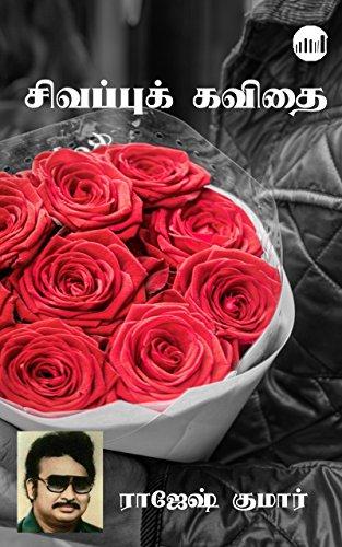 Sivappu Kavithai Tamil Edition Ebook Rajesh Kumar Amazonin