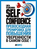 Self Confidence (Russian Edition)