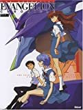 Evangelion - Neon genesis - Chronicle Side A
