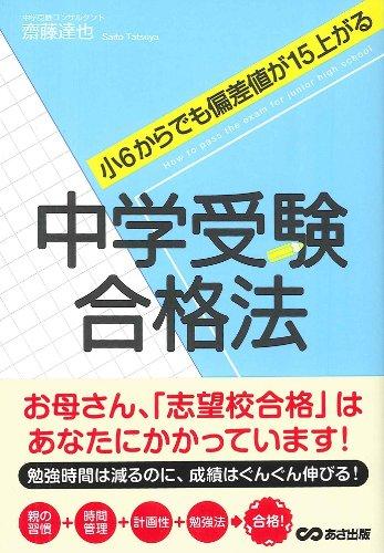 Chugaku juken gokakuho : Sho6 kara demo hensachi ga 15 agaru.