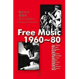 Free music: Anthology of open music (Japanese Edition)