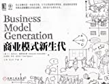 Business Model Generation (Chinese Edition) by Alexander Osterwalder (2011-08-15)