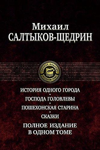 Istoriya odnogo goroda. Gospoda Golovlevy. Poshehonskaya starina. Skazki. Polnoe izdanie v odnom tome
